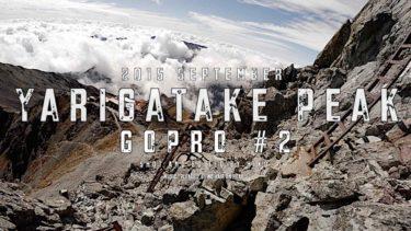 槍ヶ岳山頂 #2 | Yarigatake Peak GoPro #2