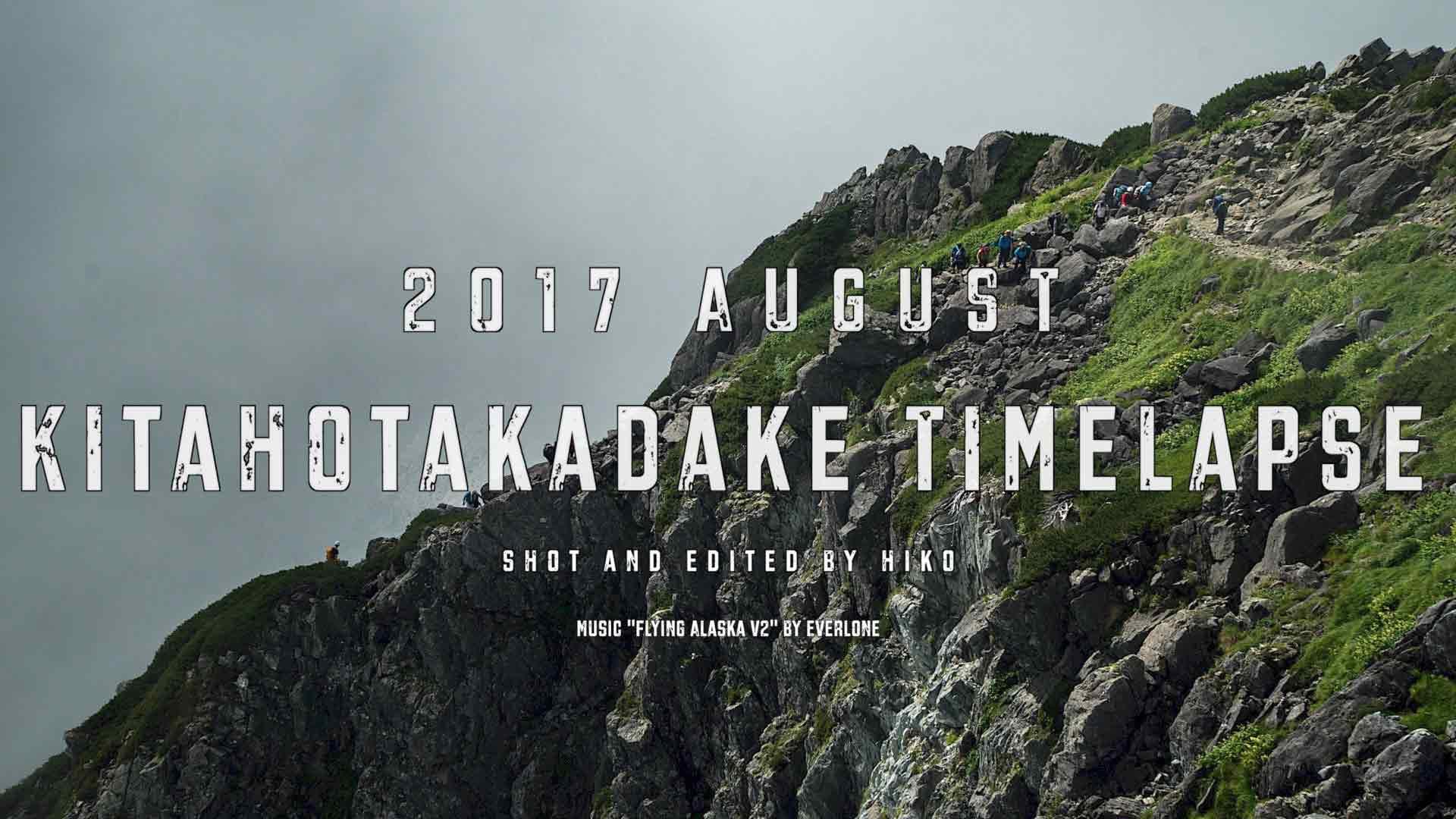 2017-August-Kitahotakadake-Timelapse-Featured-Imagel