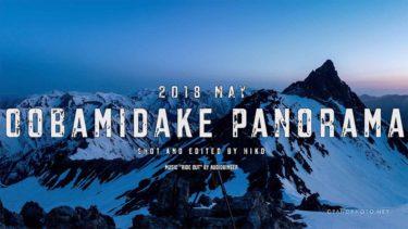 大喰岳パノラマ | 2018 May Oobamidake Panorama 4K shot on RX100 V