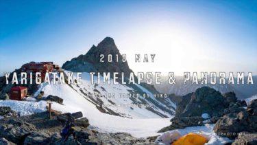槍ヶ岳タイムラプスとパノラマ | Yarigatake Timelapse and Panorama