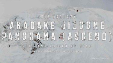 赤岳地蔵尾根パノラマ(上り) | Akadake Jizoone Panorama (Ascend)