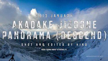 赤岳地蔵尾根パノラマ(下り)   Akadake Jizoone Panorama (Descend)
