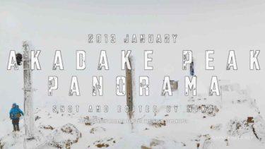 赤岳山頂パノラマ   Akadake Peak Panorama