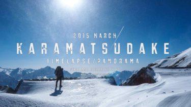Karamatsudake Timelapse and Panorama   唐松岳 タイムラプス と パノラマ