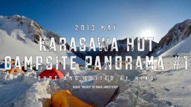 涸沢ヒュッテ テント場パノラマ #1   Karasawa Hut Campsite Panorama #1