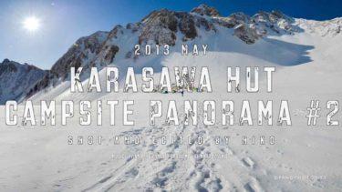 涸沢ヒュッテ テント場パノラマ#2 | Karasawa Hut Campsite Panorama #2