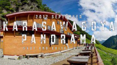 涸沢小屋パノラマ   Karasawagoya Panorama