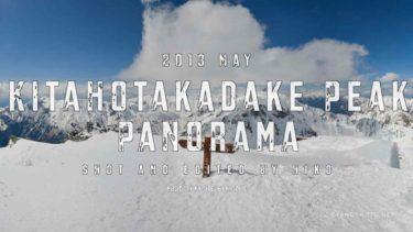 北穂高岳山頂パノラマ   Kitahotakadake Peak Panorama