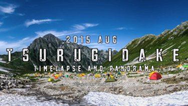 Tsurugidake Timelapase and Panorama   剱岳 タイムラプス と パノラマ