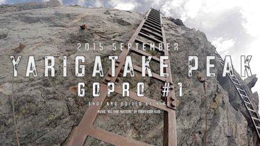 槍ヶ岳山頂 #1   Yarigatake Peak GoPro #1