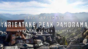 槍ヶ岳山頂からのパノラマ  | Yarigatake Peak Panorama
